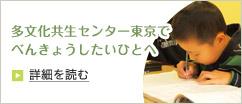 多文化共生センター東京で勉強したい人