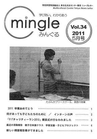 みんぐるVol.34