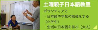 土曜親子日本語教室