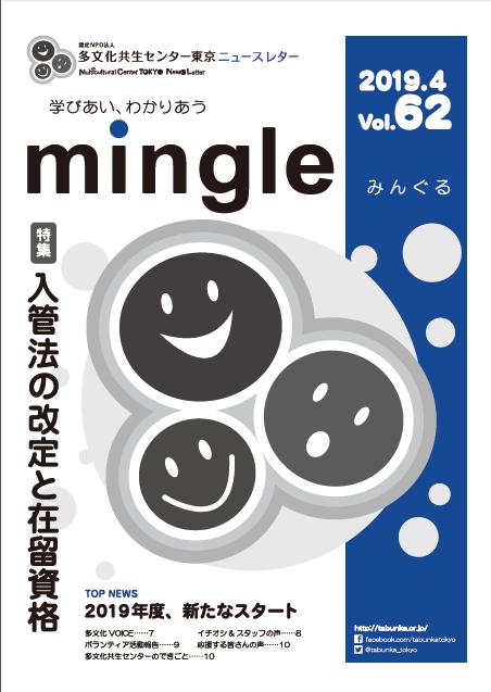 みんぐるVol.62