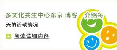 多文化共生中心东京 博客 介绍每一天的活动情况