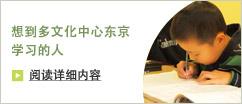 想到多文化中心东京学习的人