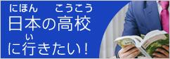 日本(にほん)の高校(こうこう)に行(い)きたい